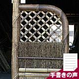 袖垣(虎竹/玉)