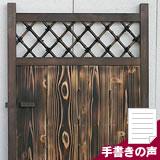 焼き板木戸
