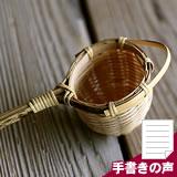 虎竹茶漉し(茶こし)