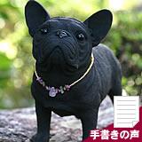 竹炭のフレンチブルドッグ