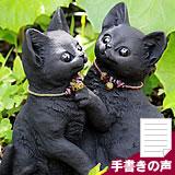 竹炭のなかよし猫ちゃん