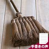 棕櫚箒(シュロほうき)