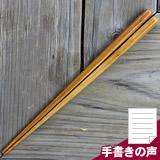 竹丸太女箸