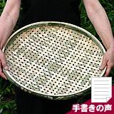 梅干しざる(四ツ目編み48センチ)