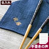 竹携帯箸(マイ箸用布袋付)名入れ
