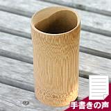 竹ビアグラス・竹ぐい呑み