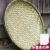 国産竹ざる(60cm)