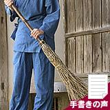 黒竹箒(ほうき)
