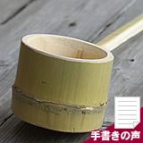竹ひしゃく(皮付)