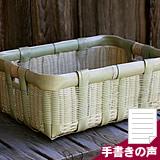 真竹背低野菜籠