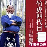 田舎×インターネット×老舗 竹虎四代目への道