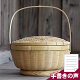 伝統と匠の飯籠(網代蓋)