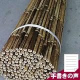 竹材/虎竹(1m~)