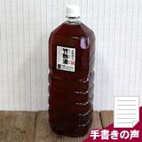 安心の竹酢液