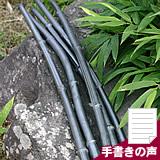 飾り竹炭(丸竹)