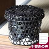 黒編み六ツ目竹炭かご(縦長)