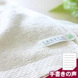 竹布 タオル