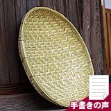 国産竹ざる(40cm)