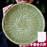 スズ竹蕎麦ざる(網代)