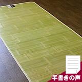 国産天然竹の快眠マット