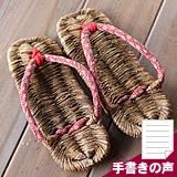 竹皮草履(ぞうり)