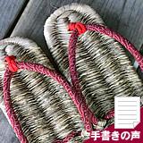 選べる竹皮草履(ぞうり)