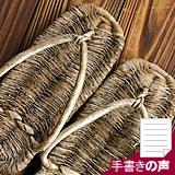 竹皮草履(竹皮鼻緒)