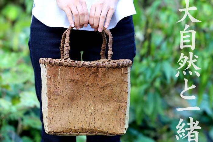 キハダと胡桃と山ぶどうの手提げ籠バッグ