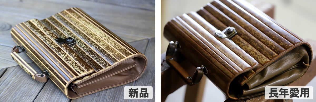 虎竹ハンドバック,経年変化