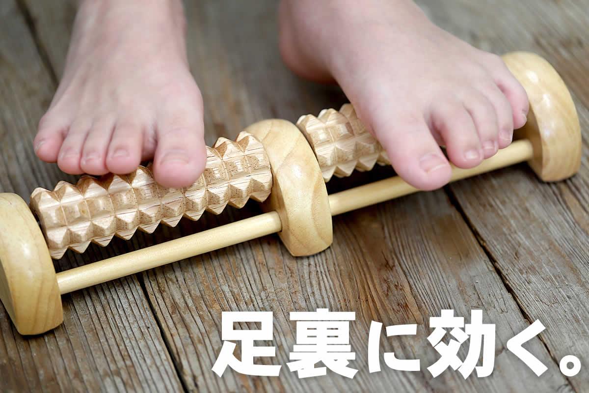足用マッサージャーは突起が足裏を刺激する木製のマッサージ用具です。