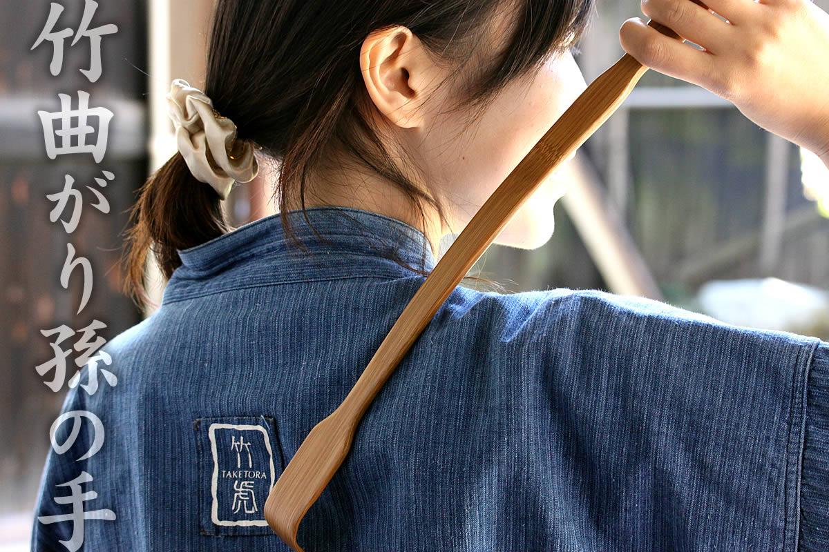 本体部分のゆったりしたカーブ、竹の特性を活かした曲がりが特徴。掻き心地抜群の孫の手です。