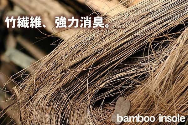 竹繊維、強力消臭