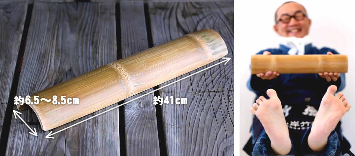 竹踏み(炭化竹)、サイズ