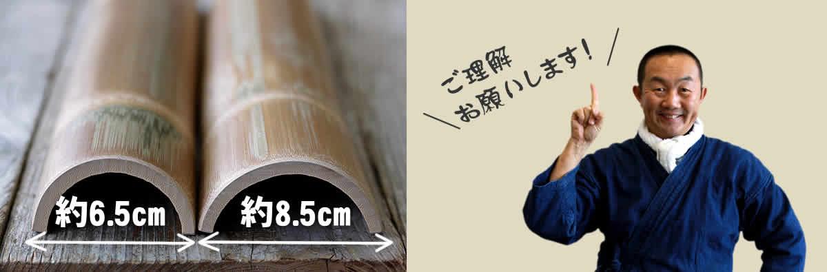 竹踏み(炭化竹)、色、大きさ