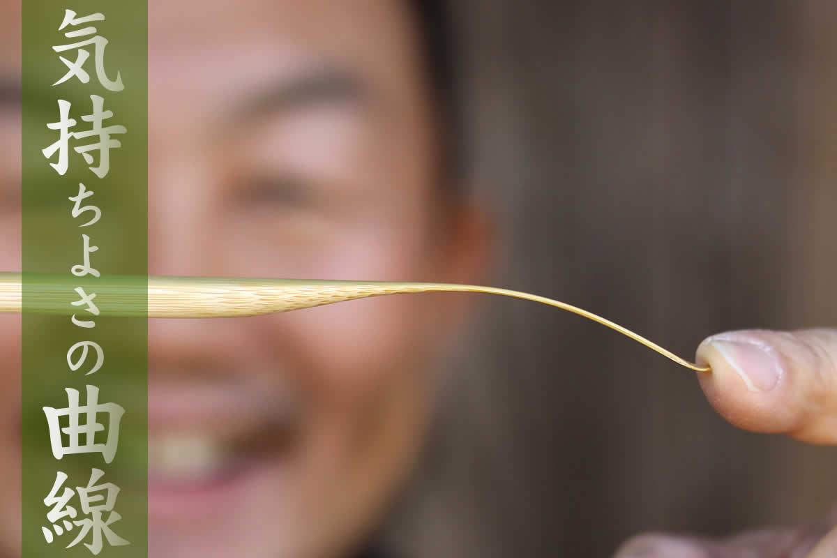 真竹しなり耳かき、熟練職人の匠の技で削り出した掻き心地抜群の耳かきです。