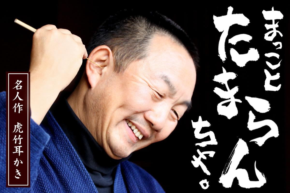 虎竹耳かきは、日本唯一の虎斑竹と職人芸が合わさって生まれた国産(日本製)耳掻きです。