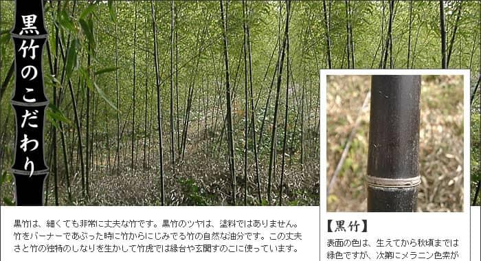 黒竹のこだわり
