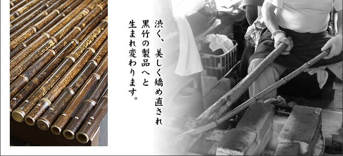 黒竹の製品へと生まれ変わります。