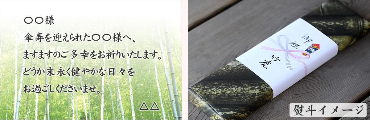 メッセージカード、熨斗について