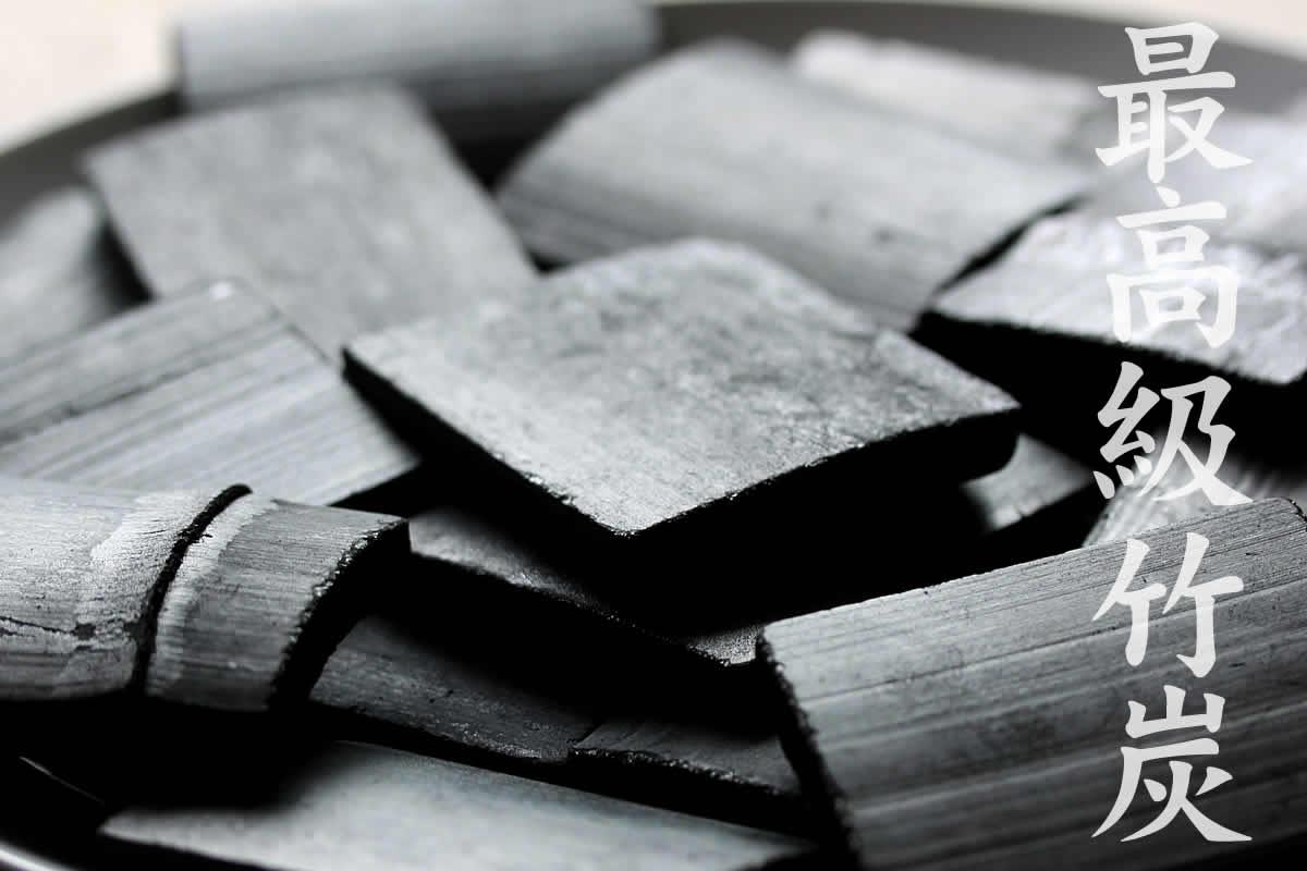 最高級竹炭