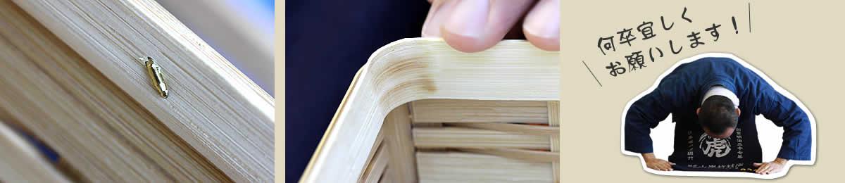 白竹ランチボックス,留め具,焦げ目