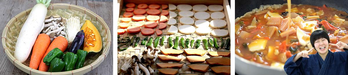 自家製干し野菜