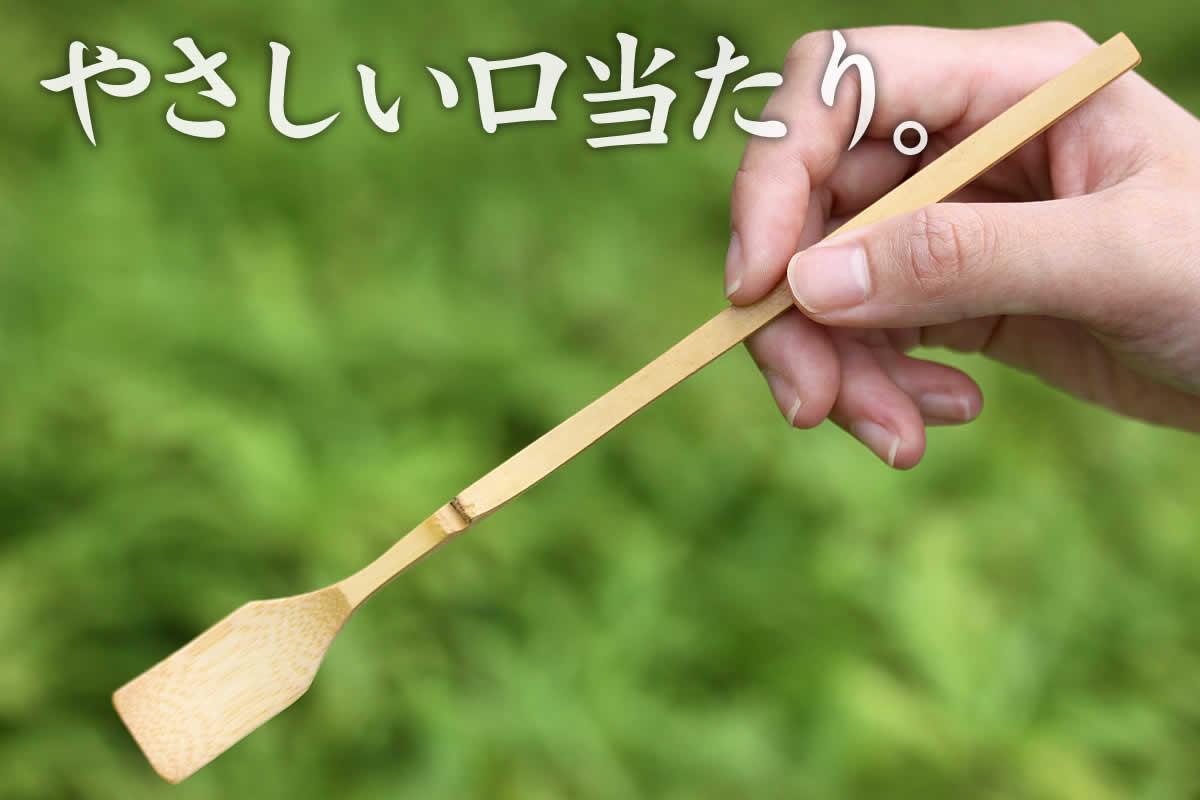手触りがなめらかで、自然素材ならではの優しい使い心地が魅力の竹製パフェスプーン