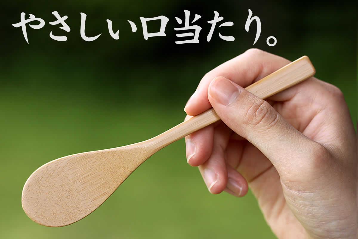 手触りがなめらかで、自然素材ならではの優しい使い心地が魅力の竹製ジャムスプーン
