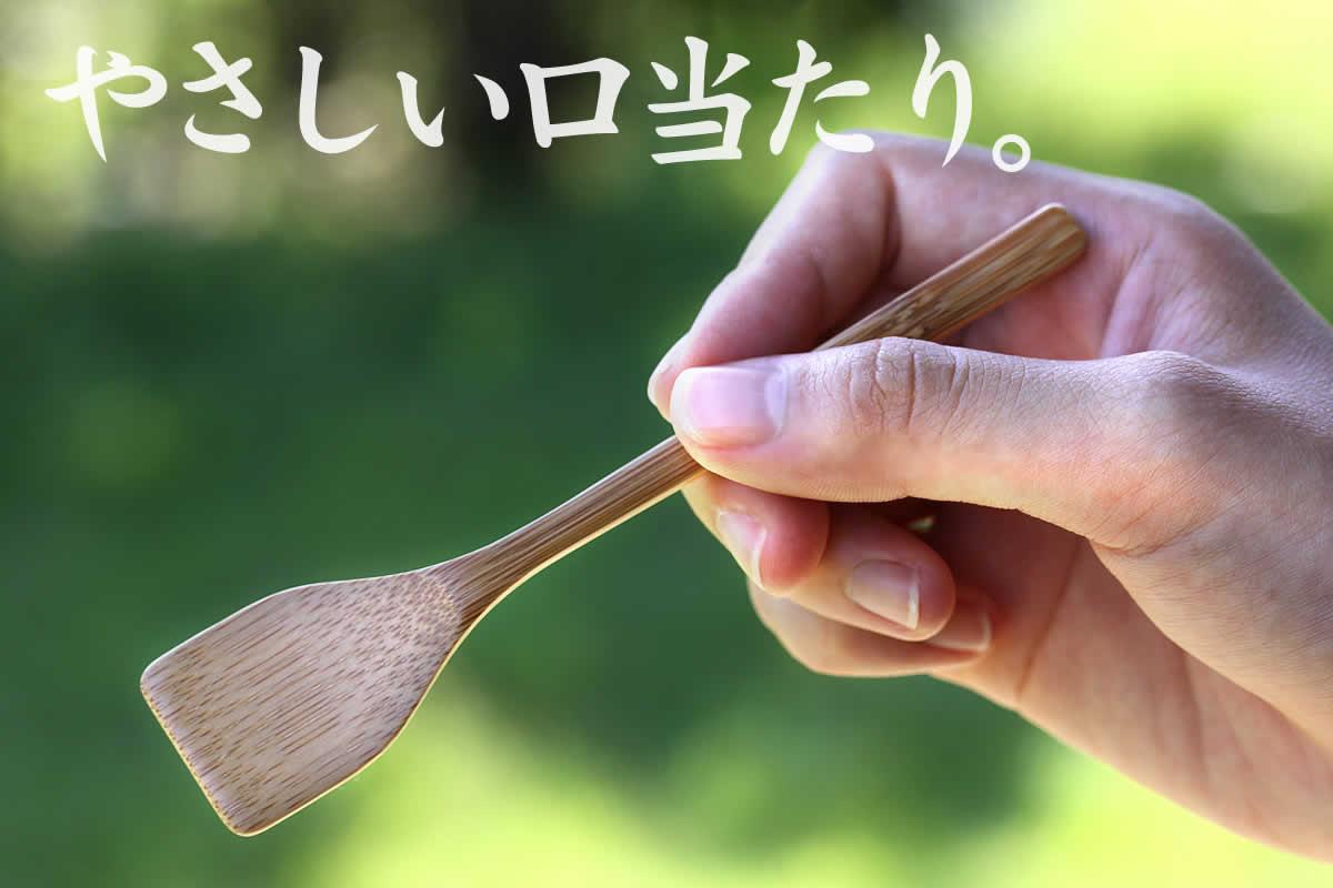手触りがなめらかで、自然素材ならではの優しい使い心地が魅力の竹デザートスプーン