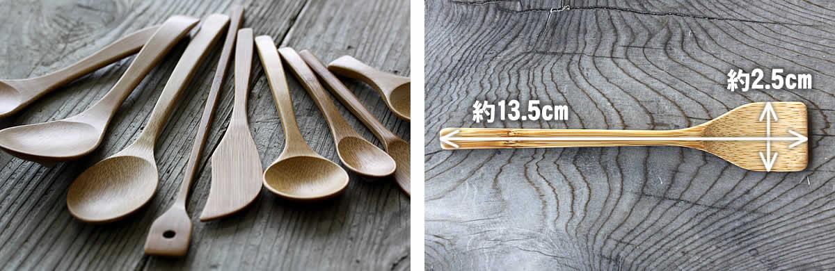 竹デザートスプーン、サイズ、カトラリー、竹製、日本製、国産、かとらりー、スプーン、すぷーん、食器
