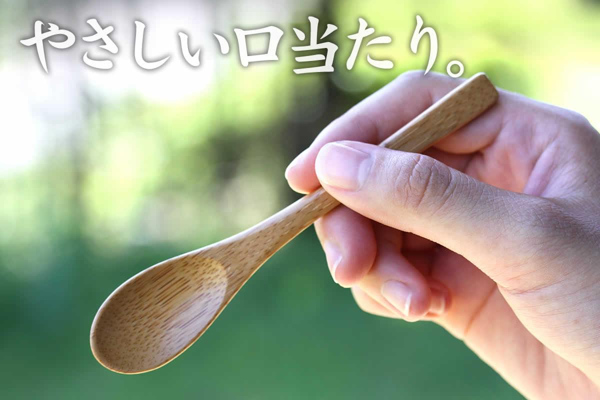 手触りがなめらかで、自然素材ならではの優しい使い心地が魅力の竹コーヒースプーン
