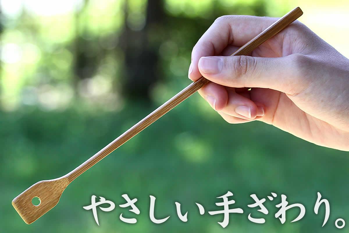 手触りがなめらかで、自然素材ならではの優しい使い心地が魅力の竹マドラー