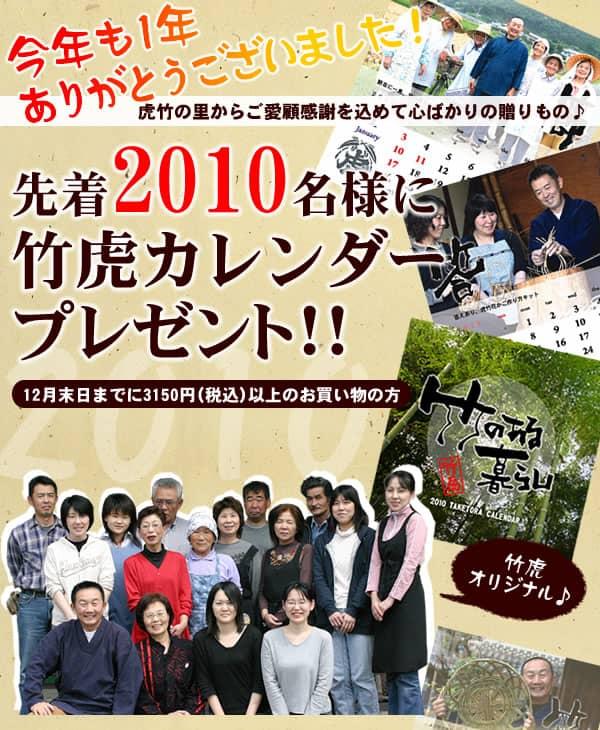 先着2010名様に竹虎カレンダープレゼント!!