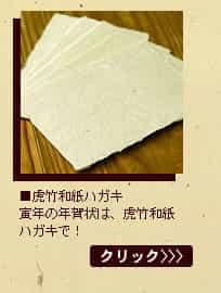 虎竹和紙ハガキ
